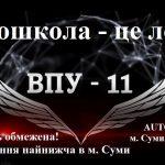 Автошкола Сумського ВПУ-11 запрошує на навчання
