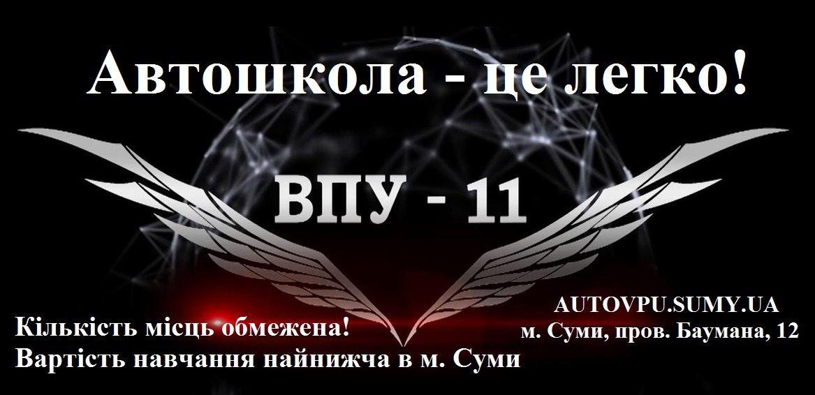 Автошкола ВПУ-11 запрошує на навчання